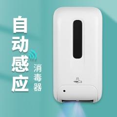 AutoMax 洗手液機器 1000ML 水濟狀專用