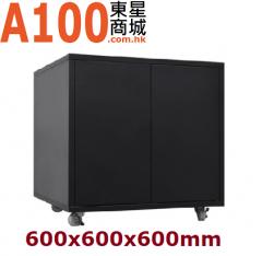 AutoMax 影印機櫃 打印機櫃 Printer櫃 FC103453 600x600x600mm黑