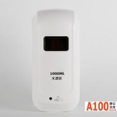 AutoMax M1000系列 洗手液機 1000ML單機水濟噴霧M1000W