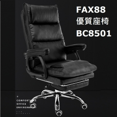 FAX88 Boss Chair 系列  大班椅 舒適黑色 BC8501 免費送貨
