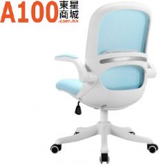 FAX88 SOHO 系列 UH886  升降扶手 辦公椅 書房椅 白框藍布