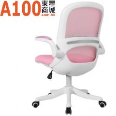 FAX88 SOHO 系列 UH886  升降扶手 辦公椅 書房椅 白框粉紅布