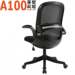 FAX88 SOHO 系列 UH886  升降扶手 辦公椅 書房椅 黑框黑布
