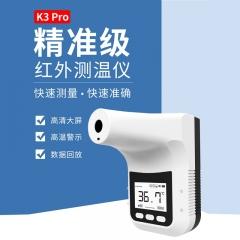 AutoMax 直立式 移動 測溫儀 連支架套裝 K3 PRO測溫儀套裝