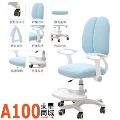 FAX88  S318 兒童學習椅子 可調節升降靠背 矯正坐姿 粉藍色