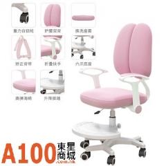 FAX88  S318 兒童學習椅子 可調節升降靠背 矯正坐姿 粉紅色