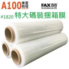 FAX88(GREEN) 2.5倍特大碼數 18吋透明綑箱膜/保鮮紙/圍膜 F1820 一箱(6卷)