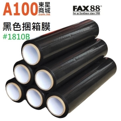 "FAX88 18吋 ""WS 黑色 綑箱膜 保鮮紙 3""芯 F1810B 一卷"