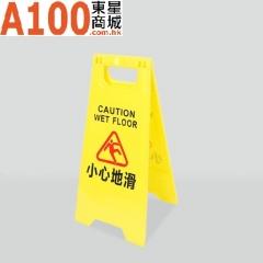 雪糕桶 指示筒 車場雪糕桶 交通指示桶 A字牌小心地滑