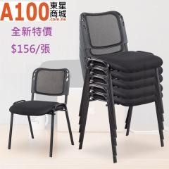 FAX88 會議椅 培訓椅  折叠椅 117986會議室椅 黑色 1張