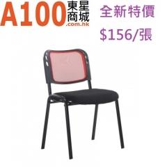 FAX88 會議椅 培訓椅  折叠椅 117986會議室椅 紅色 1張