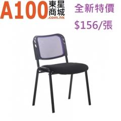 FAX88 會議椅 培訓椅  折叠椅 117986會議室椅 藍色 1張