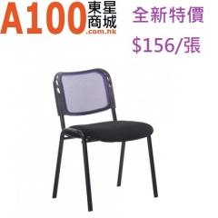 FAX88 會議椅 培訓椅  折叠椅 117986會議室椅 紫色 1張