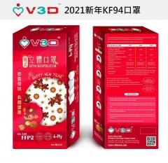 V3D  2021新年限量版 KF94口罩 平面口罩 混色10個裝 KF94口罩混色10個裝