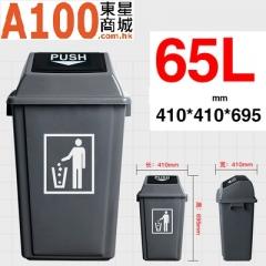 FAX88 塑料摇蓋  垃圾桶 65L 灰色