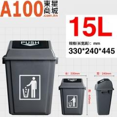 FAX88 塑料摇蓋  垃圾桶 15L 灰色