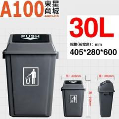FAX88 塑料摇蓋  垃圾桶 30L 灰色