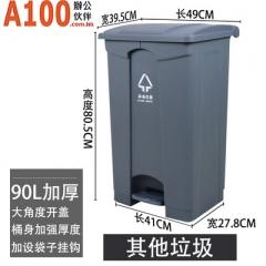 FAX88 加厚 腳踏 有蓋 垃圾桶 90L 灰色
