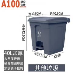 FAX88 加厚 腳踏 有蓋 垃圾桶 40L 灰色