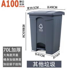 FAX88 加厚 腳踏 有蓋 垃圾桶 70L 灰色