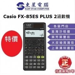 Casio FX-85ES PLUS 2涵數機 計數機 科學計算器