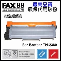 FAX88 代用 Brother TN-2380 2.6K 環保碳粉 TN-2380 BLACK