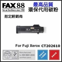 FAX88 代用 Fuji Xerox CM315Z/CP315DW 環保碳粉 CT202610 B