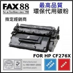 FAX88 代用 HP CF276X 代用碳粉 環保碳粉 買3個 CF276X