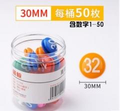 A100 白板 圖型 磁粒 磁石粒 桶裝 32MM 1-50數字