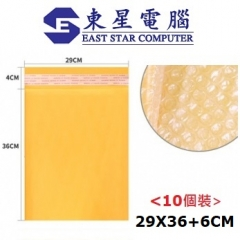 BLUE STAR 自動黏貼 牛皮紙 氣珠公文袋 汽珠公文袋  氣珠膠袋 10個裝 29x36+4c