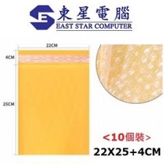 BLUE STAR 自動黏貼 牛皮紙 氣珠公文袋 汽珠公文袋  氣珠膠袋 10個裝 22x25+4c