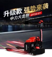中力 EPT20-20ET 電動唧車 叉車 大金剛 2000KGS 全電動搬運 寬叉685mm