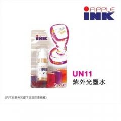 APPLE INK UN11 紫外光原子印墨水 10cc