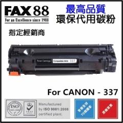 FAX88 代用 Canon Cartridge 337 環保碳粉 Canon CRG-337 1個