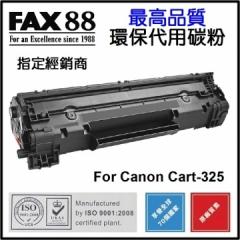 FAX88 代用 Canon Cartridge-325環保碳粉 Canon CRG-325代用碳粉