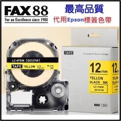 FAX88 代用標簽帶 Epson LK-4 12MM 標籤帶 標籤穖帶 LK-4TBN 透明底黑字