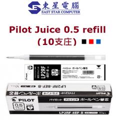 Pilot JUICE 05 替芯  LP2RF-8EF (0.5mm) 黑色