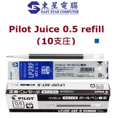Pilot JUICE 05 替芯  LP2RF-8EF (0.5mm) 藍色