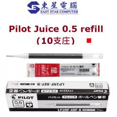 Pilot JUICE 05 替芯  LP2RF-8EF (0.5mm) 紅色