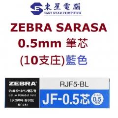 Zebra Sarasa JF-05  JJ15 0.5 筆芯 原盒10支 藍色
