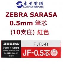 Zebra Sarasa JF-05  JJ15 0.5 筆芯 原盒10支 紅色