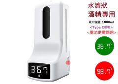 AutoMax K9 Pro系列 二合一  紅外線測温儀 + 搓手液機 水劑款