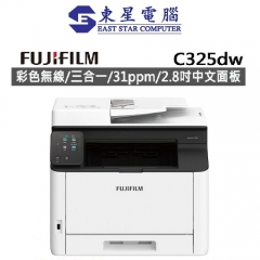 FUJIFILM Apeos C325 dw 3合1 彩色鐳射打印機 C325DW 3合1