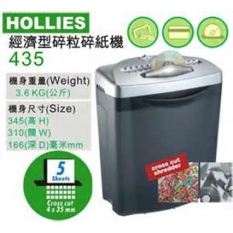 Hollies HL-435 (碎粒狀) 碎紙機