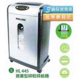 Hollies HL-445 (碎粒狀) 碎紙機