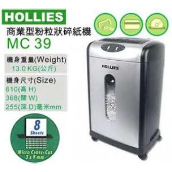 Hollies MC-39 (碎粒狀) 碎紙機