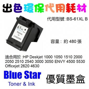 Blue Star (HP) CH563WA (代用) (61XL) Ink - Black