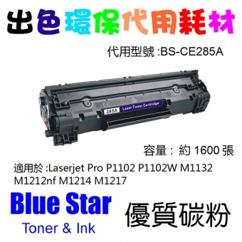 Blue Star (代用) (HP) CE285A 環保碳粉 Laserjet Pro P1102