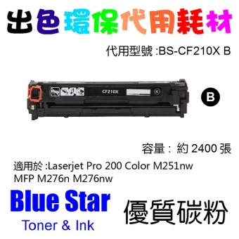 Blue Star (代用) (HP) CF210X 環保碳粉 Black Laserjet Pro