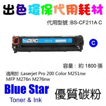 Blue Star (代用) (HP) CF211A 環保碳粉 Cyan Laserjet Pro